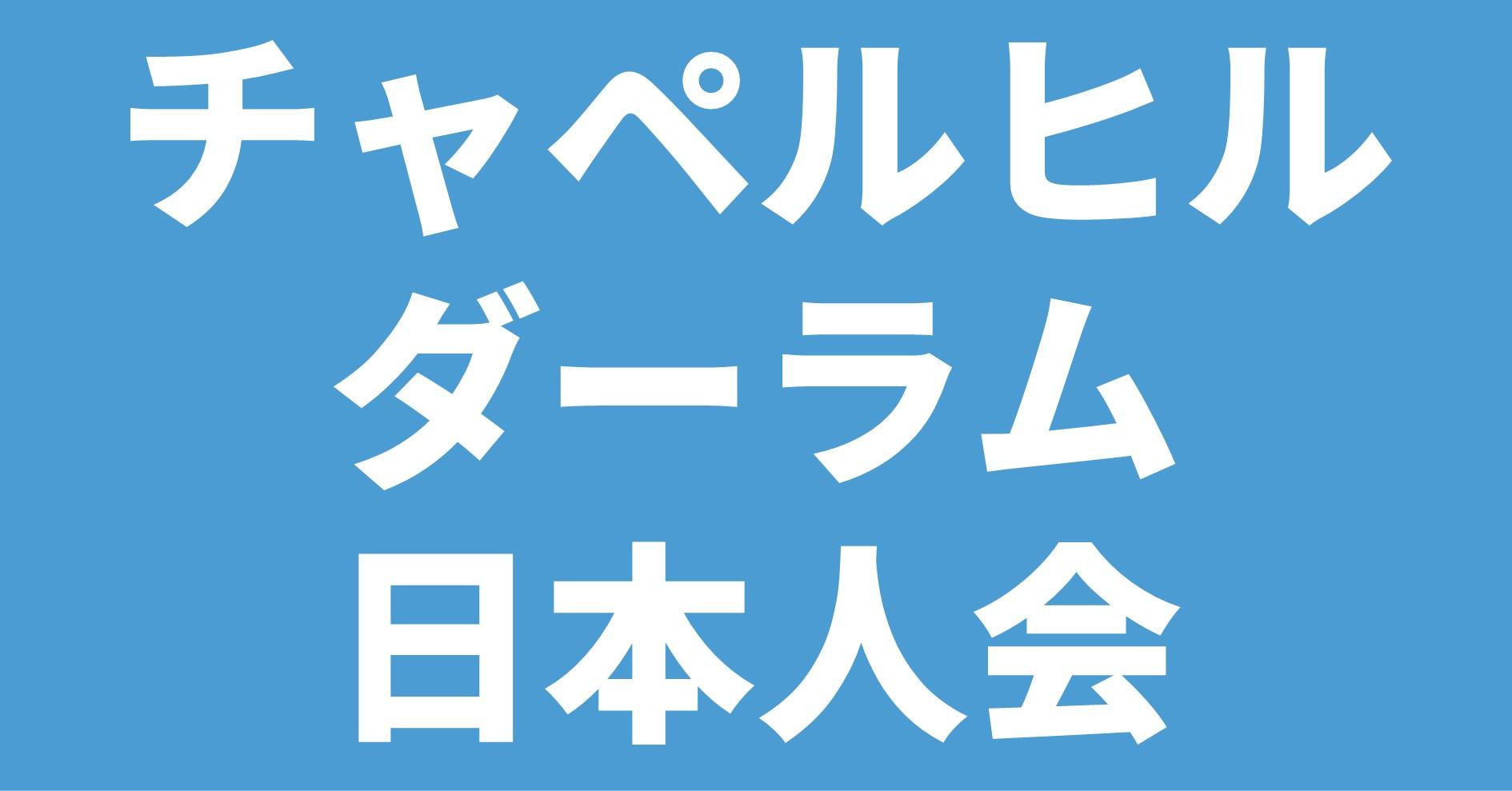 チャペルヒル・ダーラム日本人会