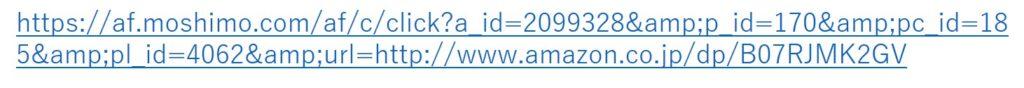 もしもアフィリエイトリンク URL