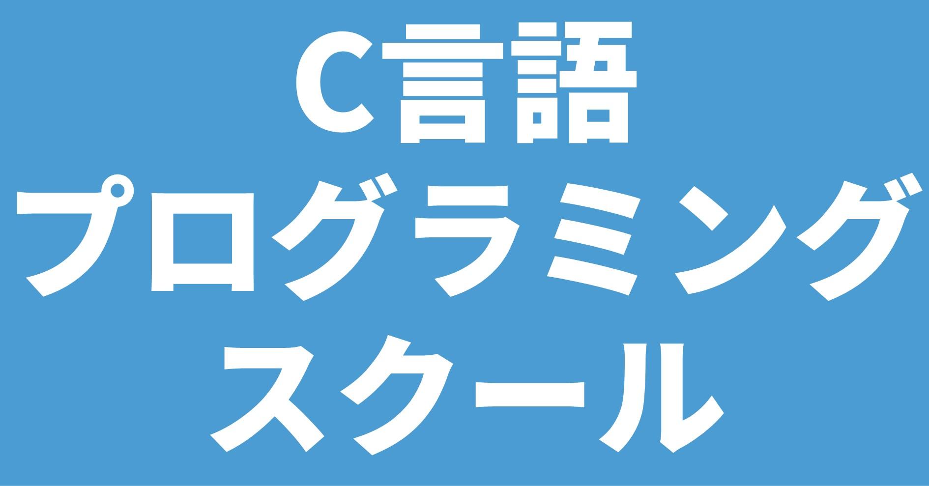 C言語 プログラミングスクール