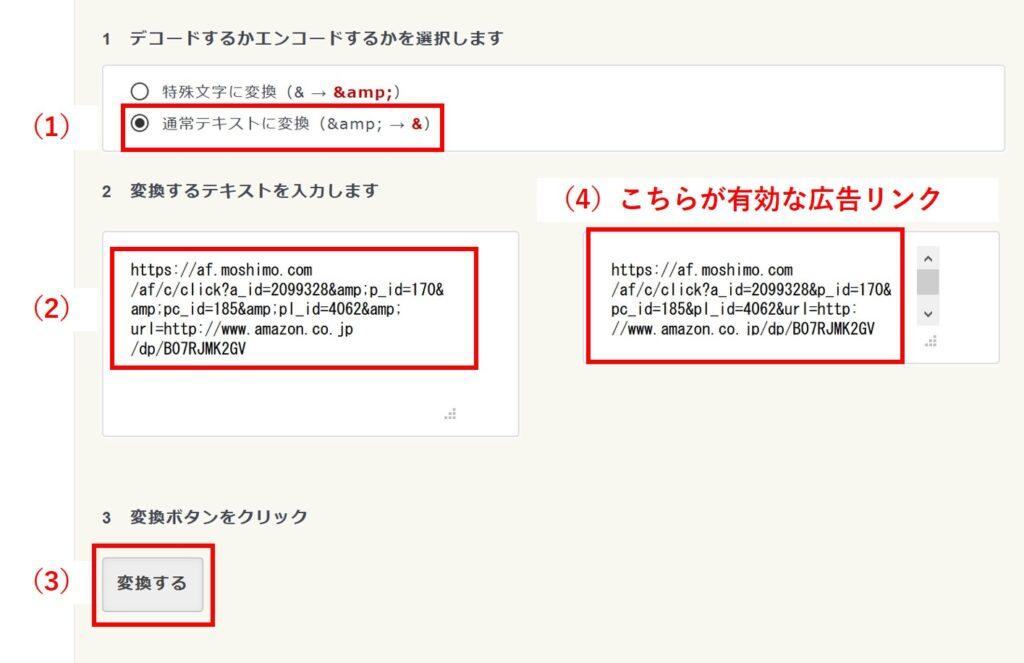 HTML特殊文字変換ツール