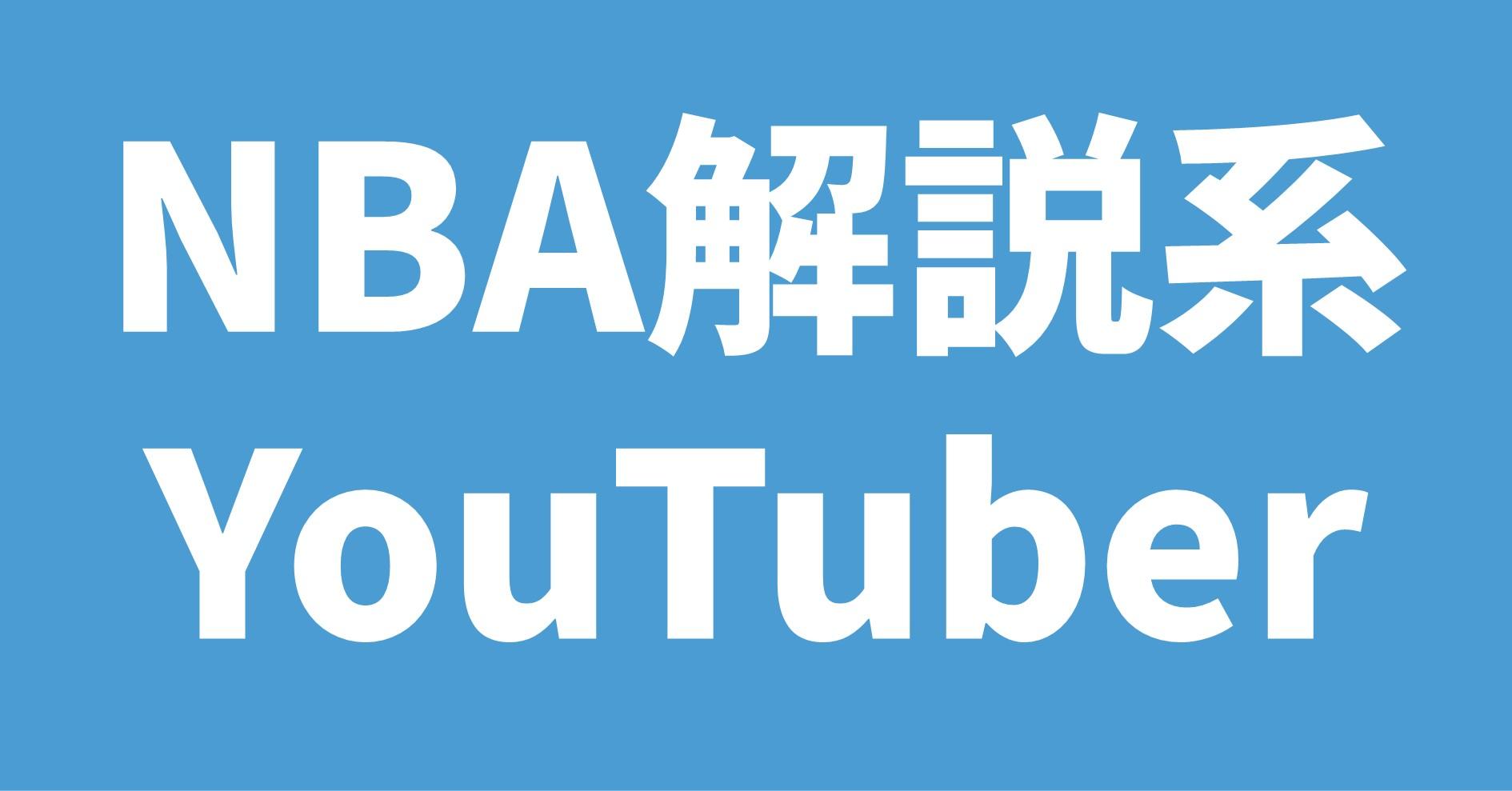 NBA解説系YouTuber