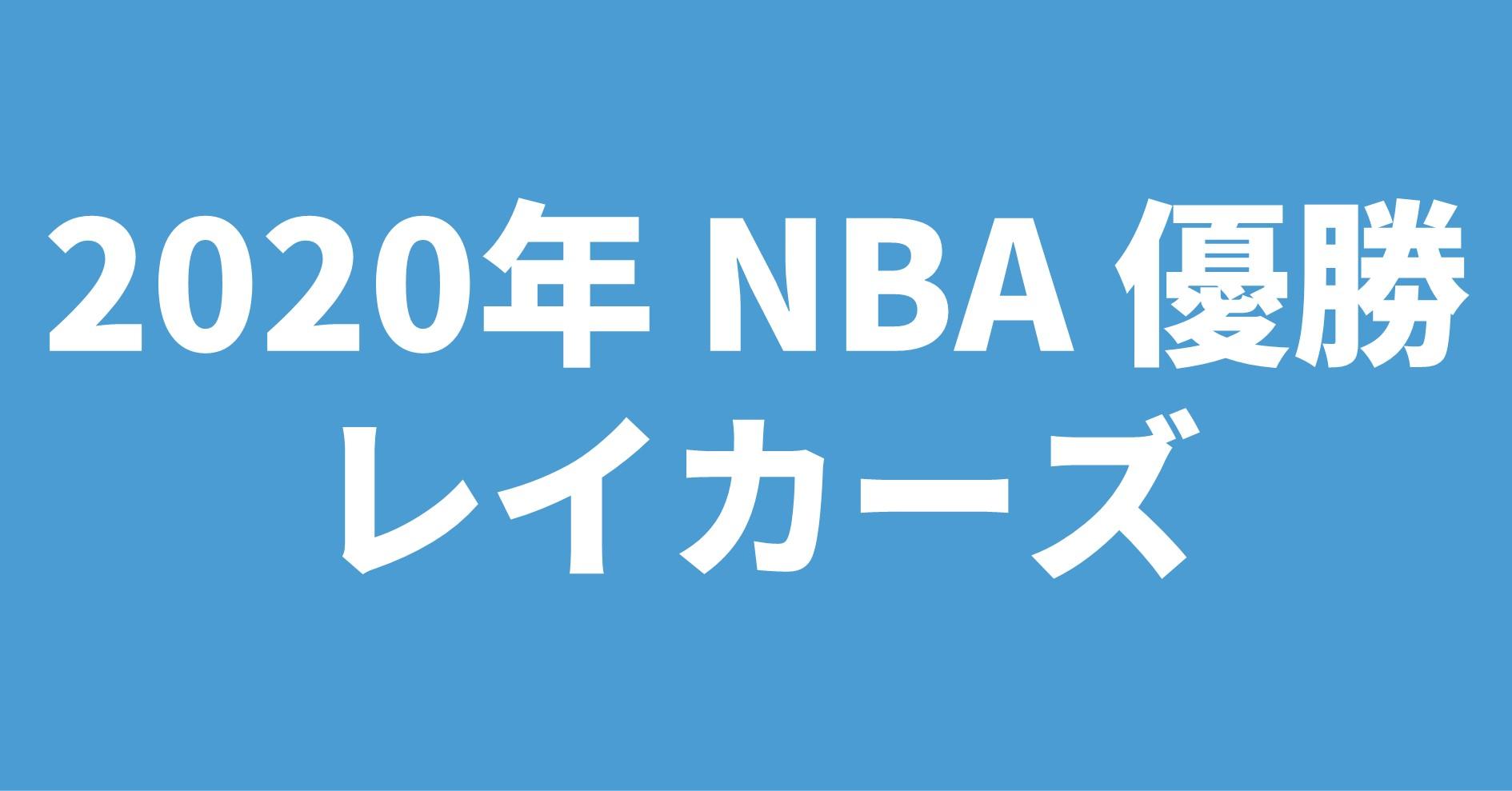 2020年 NBA優勝 レイカーズ