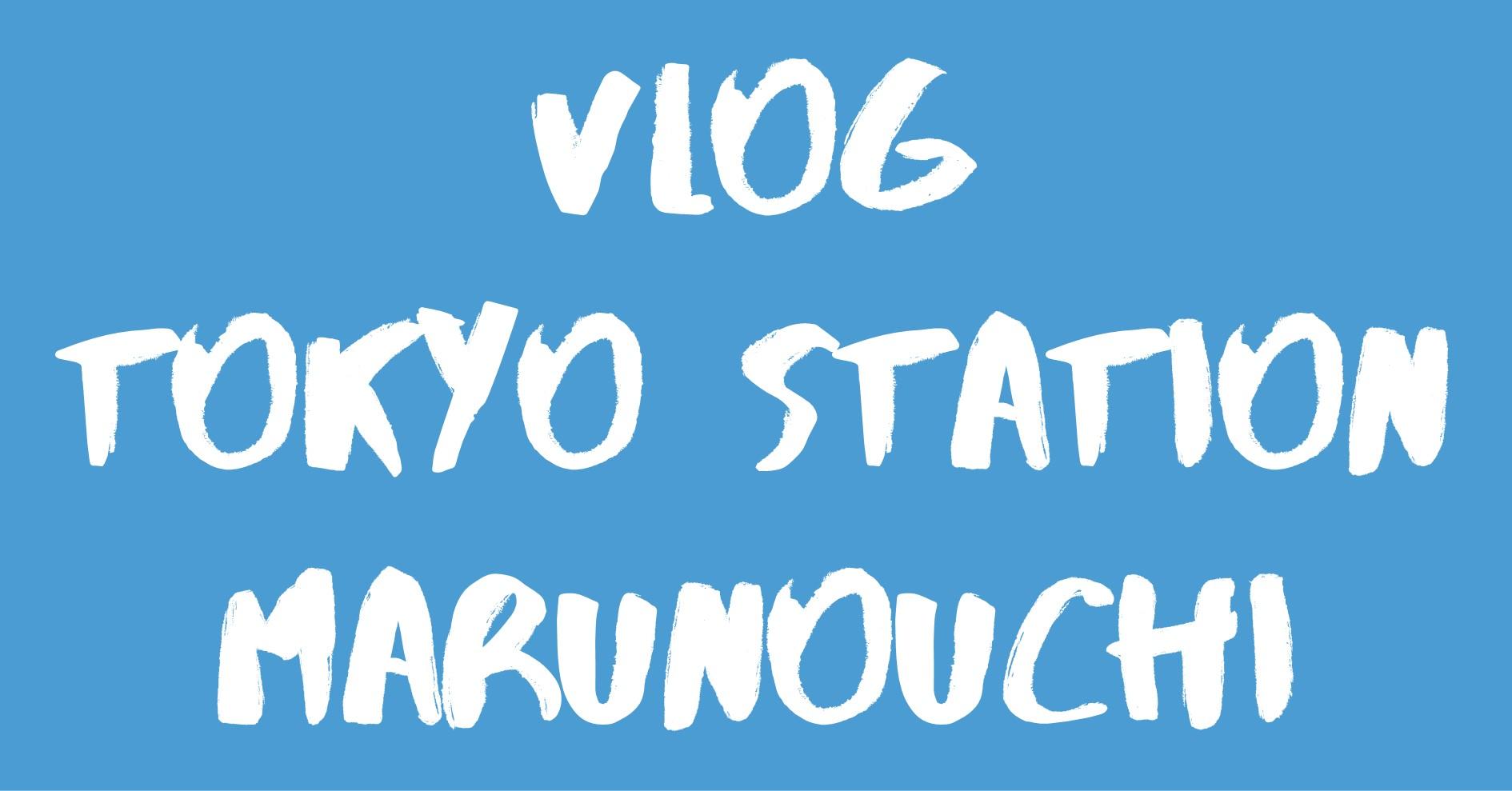 [Vlog] 東京駅&丸の内 / Tokyo Station & Marunouchi