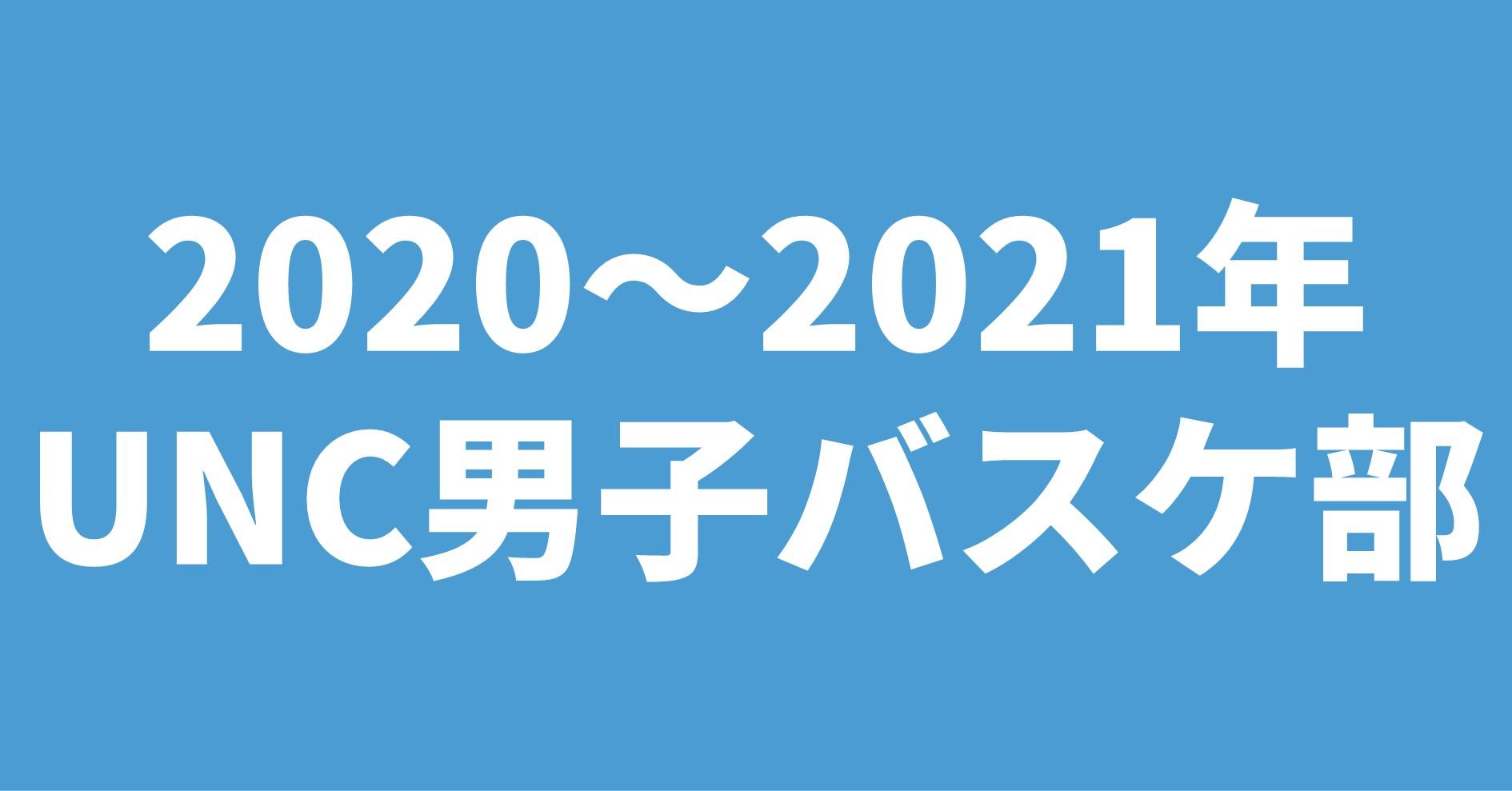 2020~2021年UNC男子バスケ部