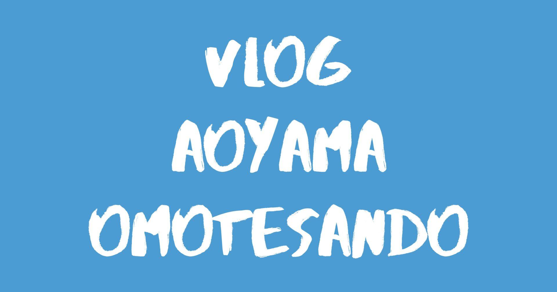 [Vlog] 青山&表参道 / Aoyama & Omotesando
