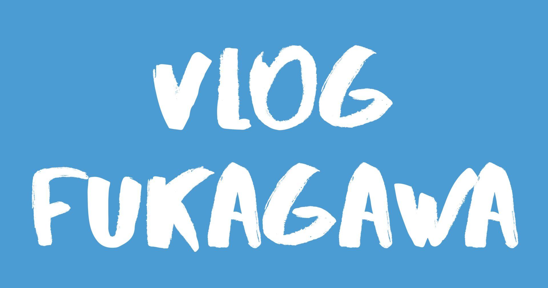 [Vlog] 深川 / Fukagawa