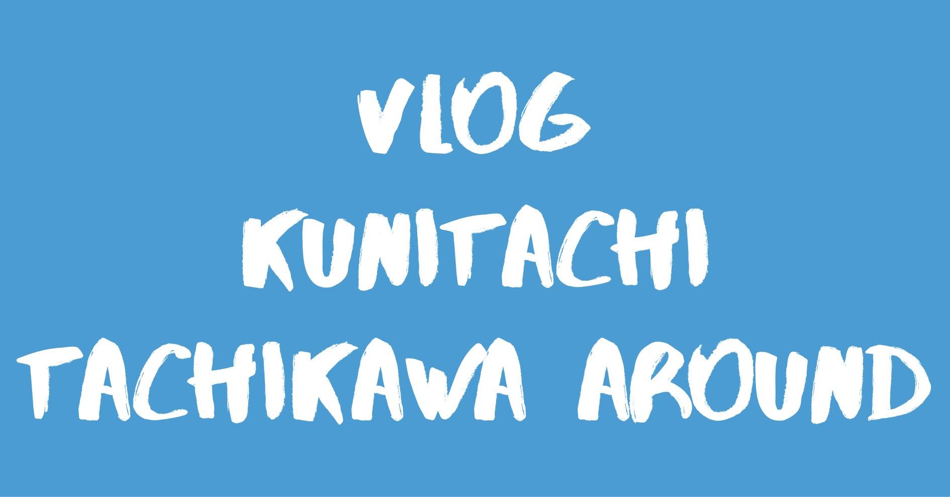 [Vlog] 国立&立川周辺エリア / Kunitachi, Tachikawa & Around