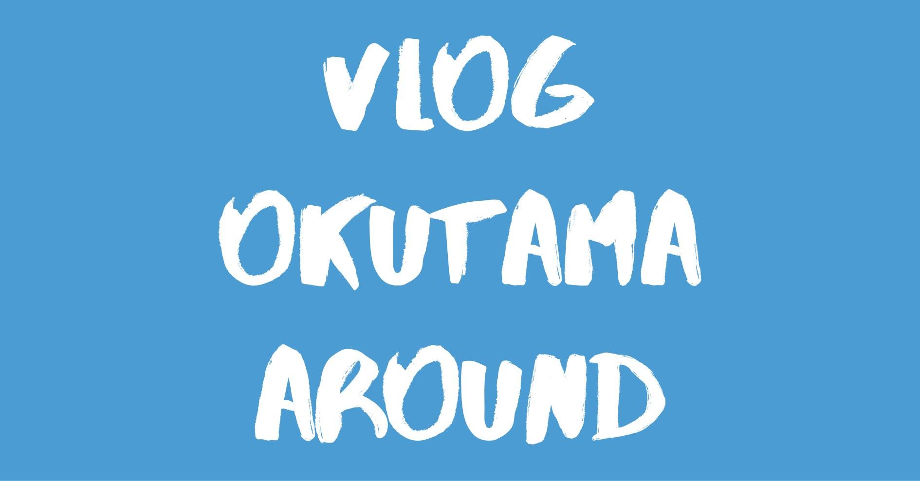 [Vlog] 奥多摩&周辺エリア / Okutama & Around