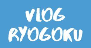 [Vlog] 両国 / Ryogoku