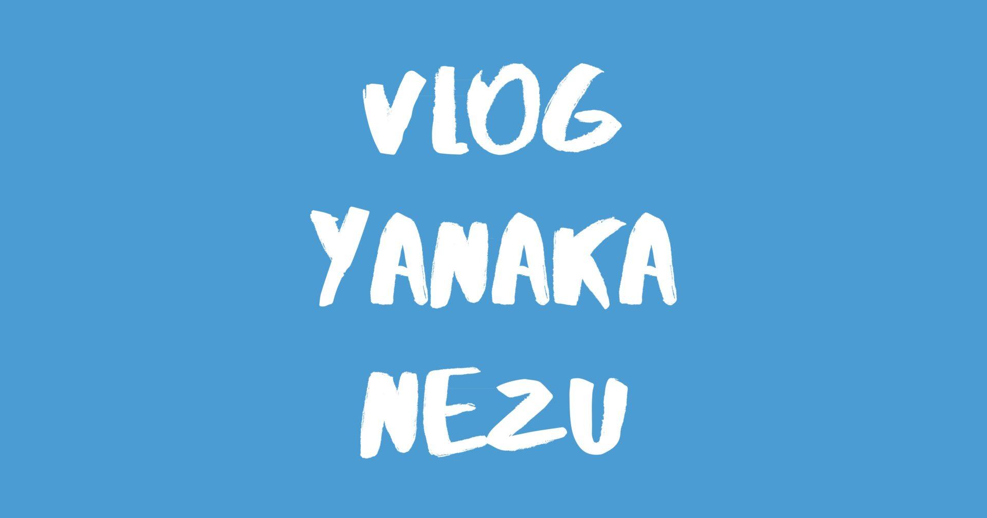 [Vlog] 谷中&根津 / Yanaka & Nezu
