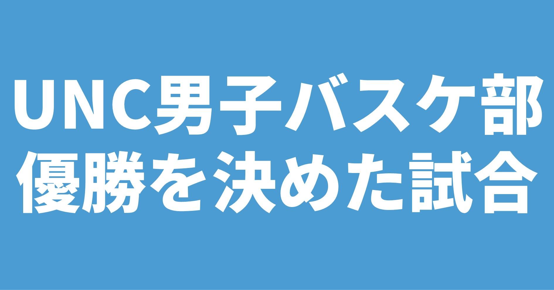 UNC男子バスケ部 優勝動画