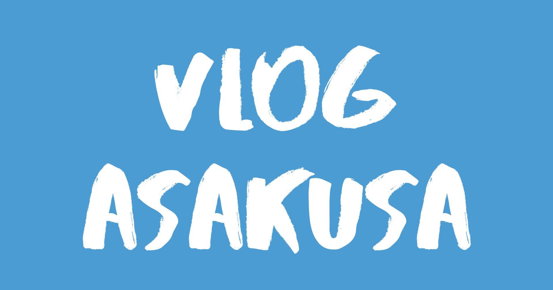[Vlog] 浅草 / Asakusa