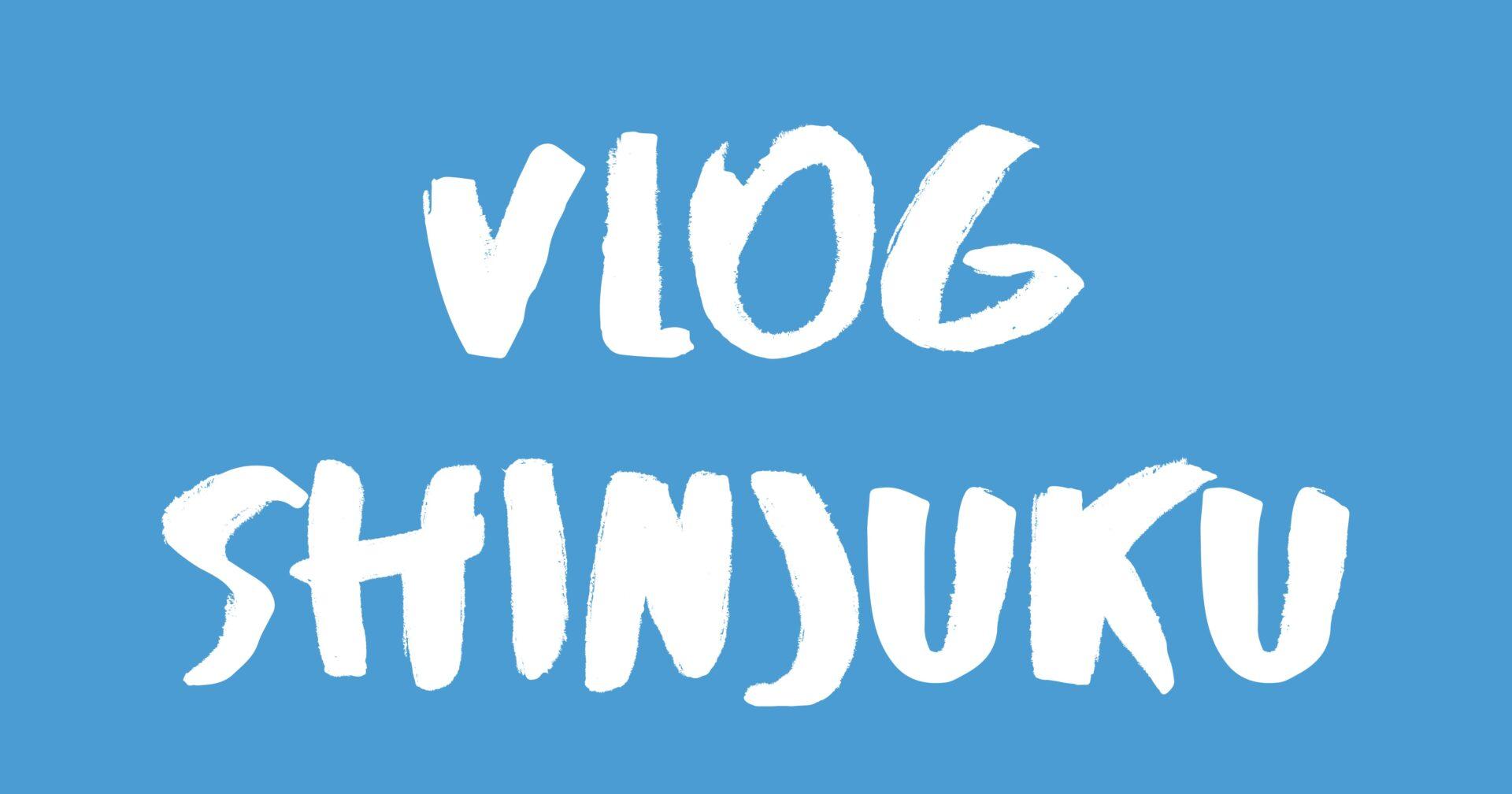 [Vlog] 新宿 / Shinjuku