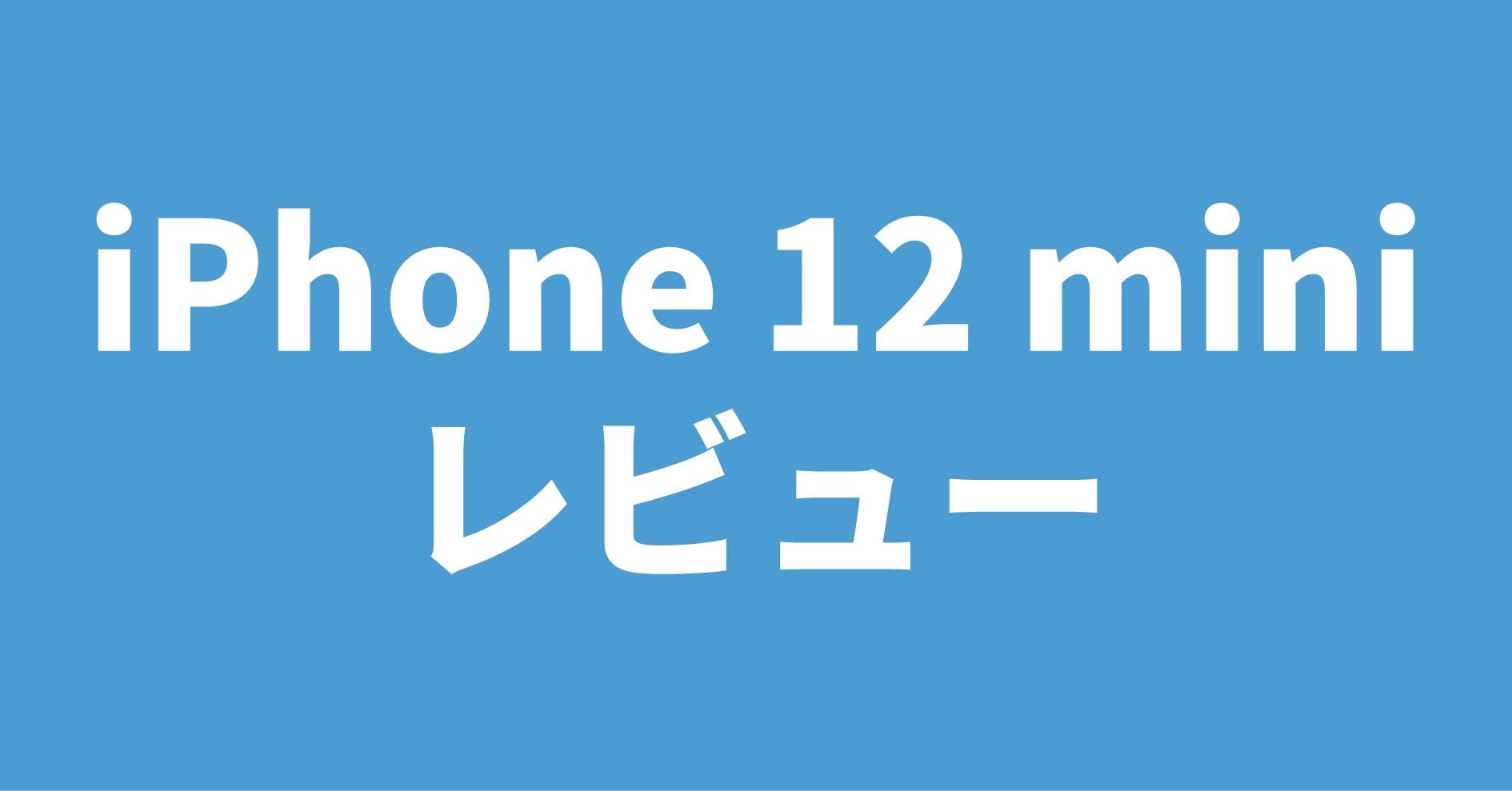 iPhone 12 mini レビュー