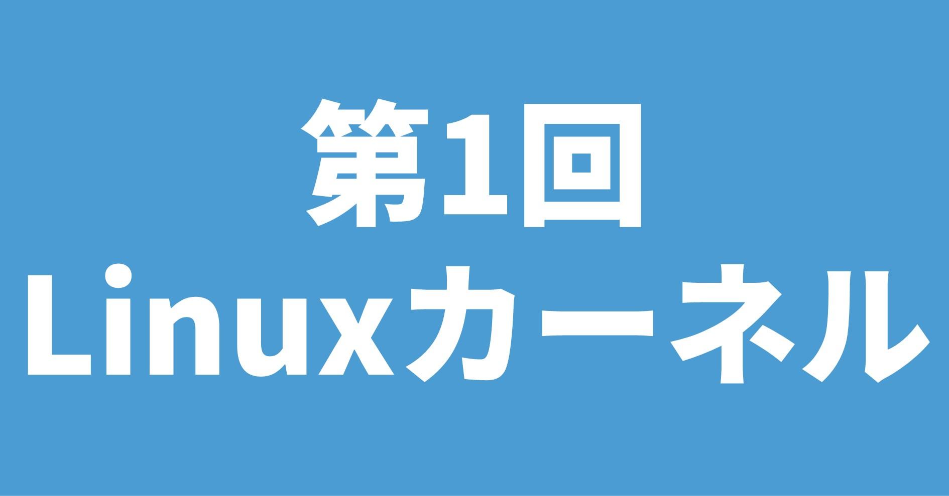 第1回Linuxカーネル