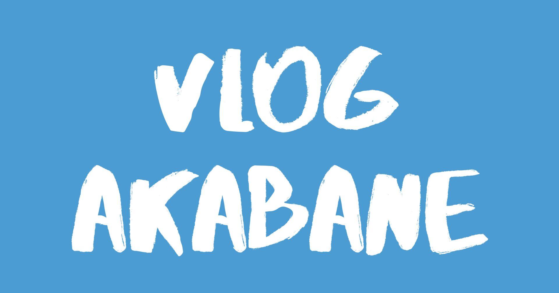 [Vlog] 赤羽 / Akabane