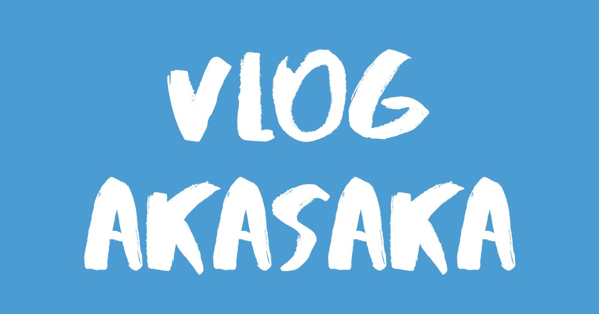 [Vlog] 赤坂 / Akasaka