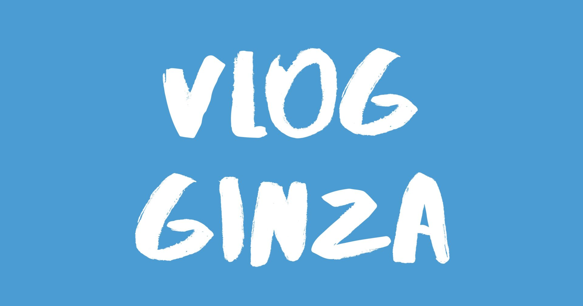 [Vlog] 銀座 / Ginza