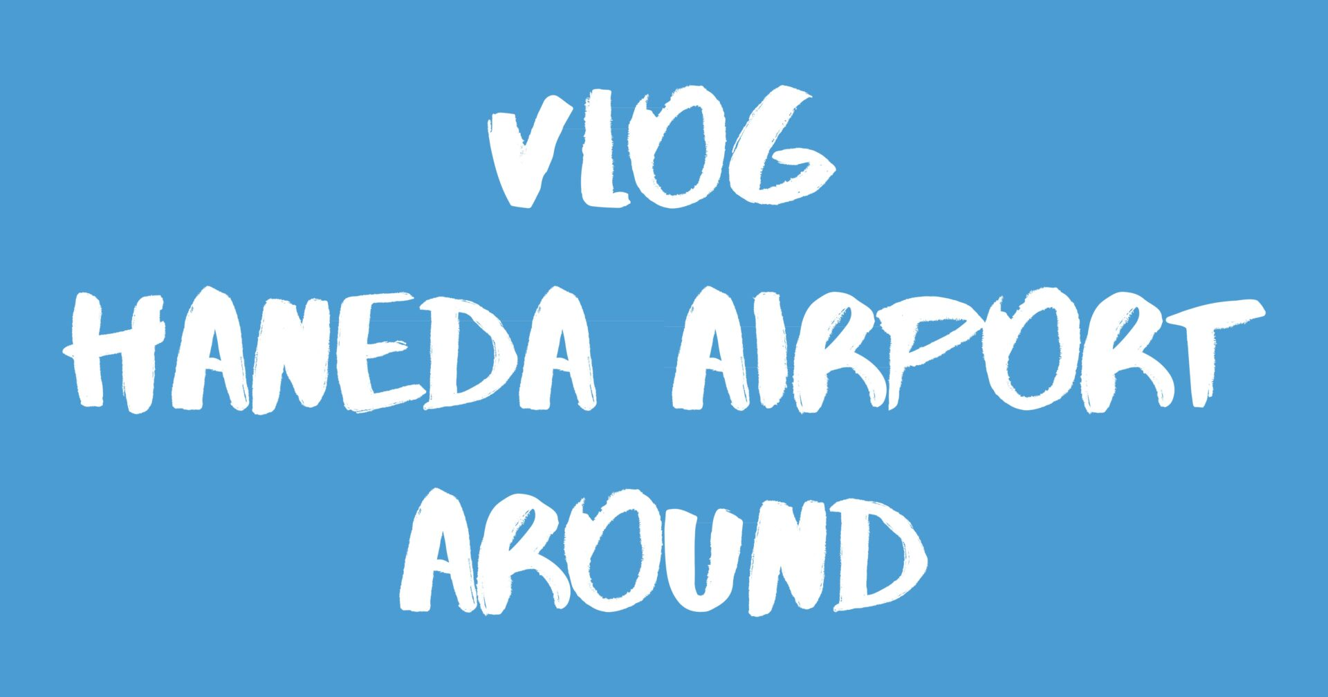 [Vlog] 羽田空港&周辺エリア / Haneda Airport & Around