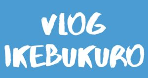 [Vlog] 池袋 / Ikebukuro