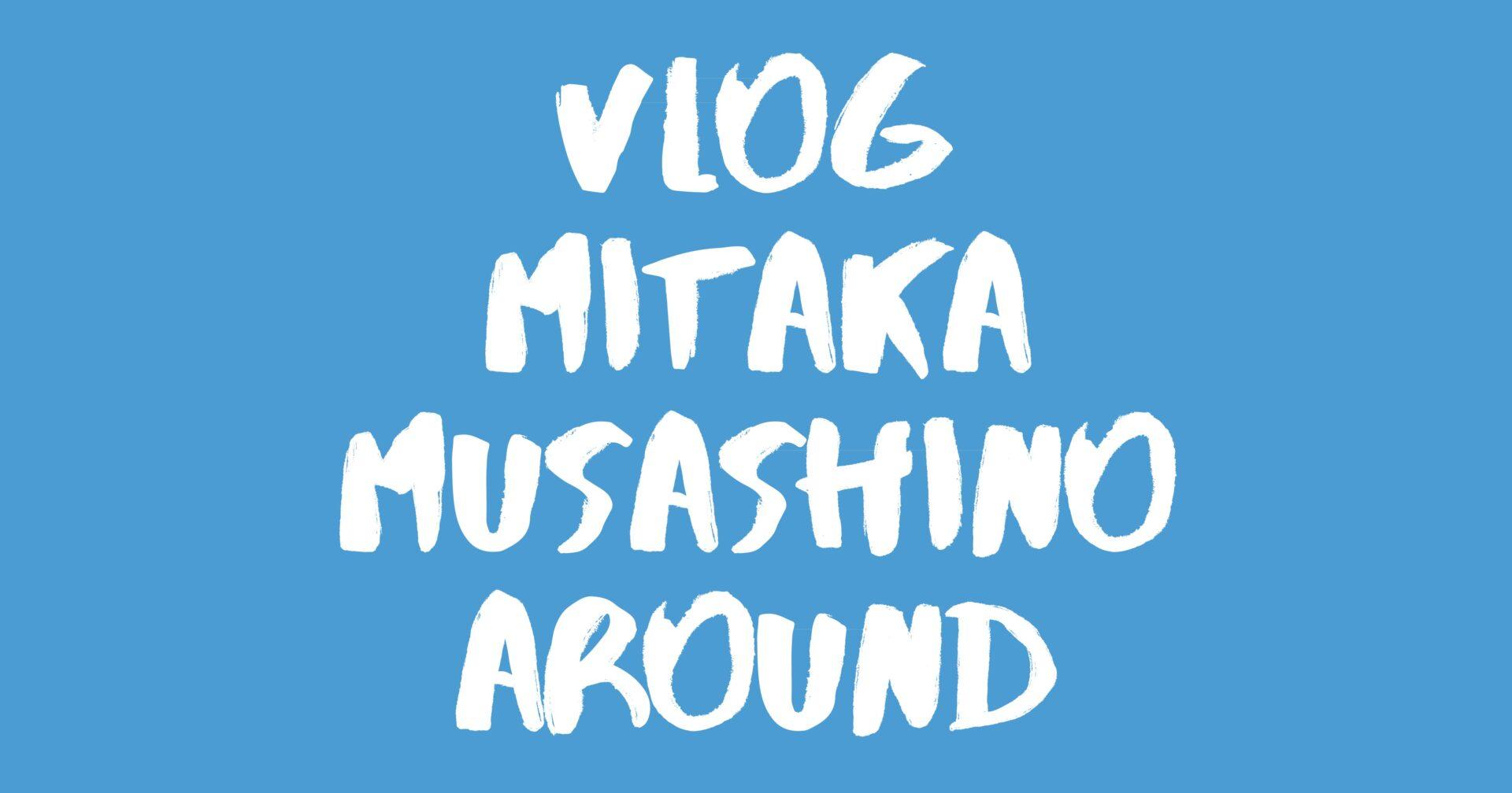 [Vlog] 三鷹&武蔵野周辺エリア / Mitaka, Musashino & Around