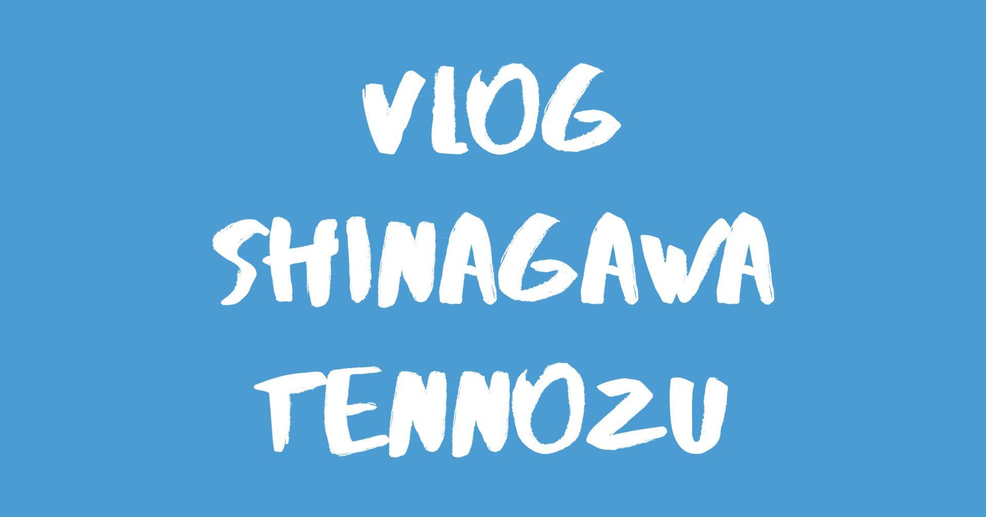 [Vlog] 品川&天王洲 / Shinagawa & Tennozu