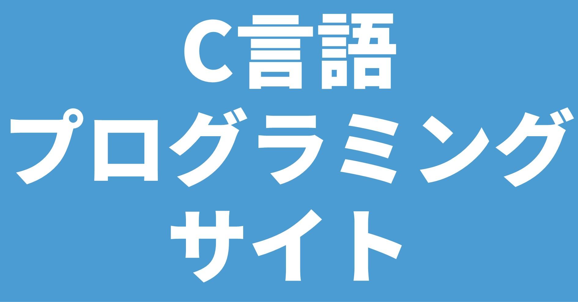 C言語 プログラミング サイト