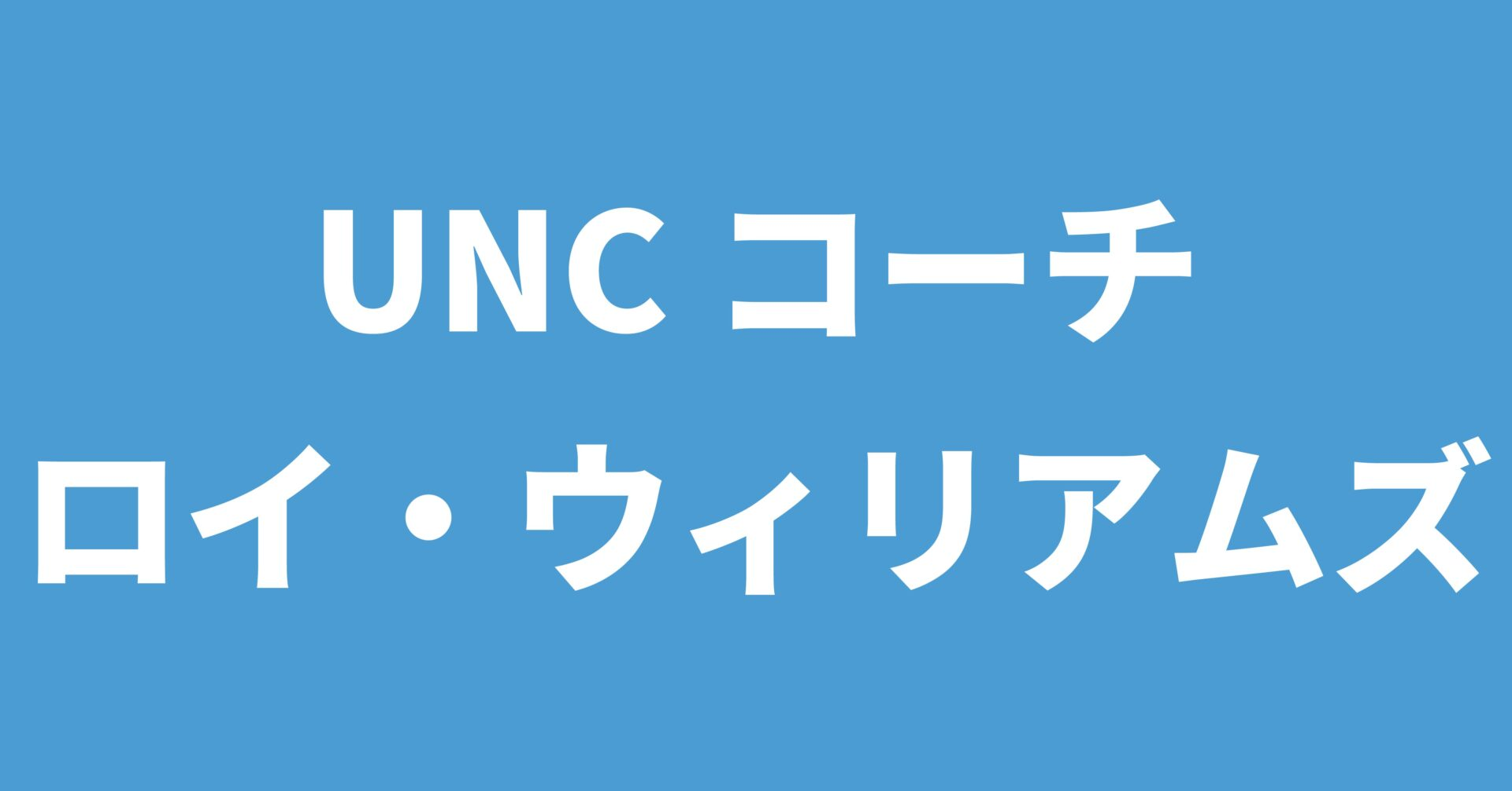 UNCコーチ ロイ・ウィリアムズ