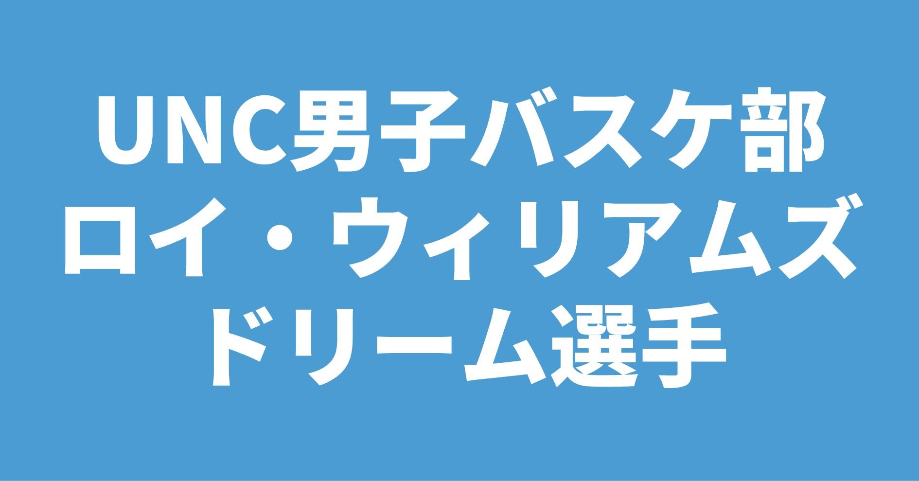 UNC男子バスケ部 ロイ・ウィリアムズ ドリーム選手