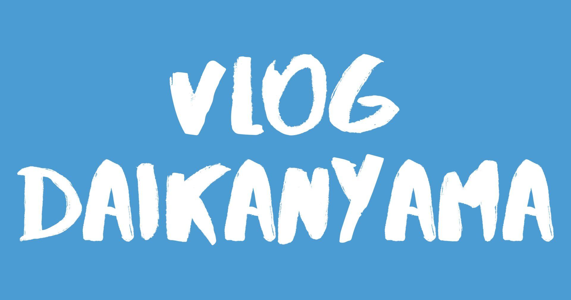 [Vlog] 代官山 / Daikanyama