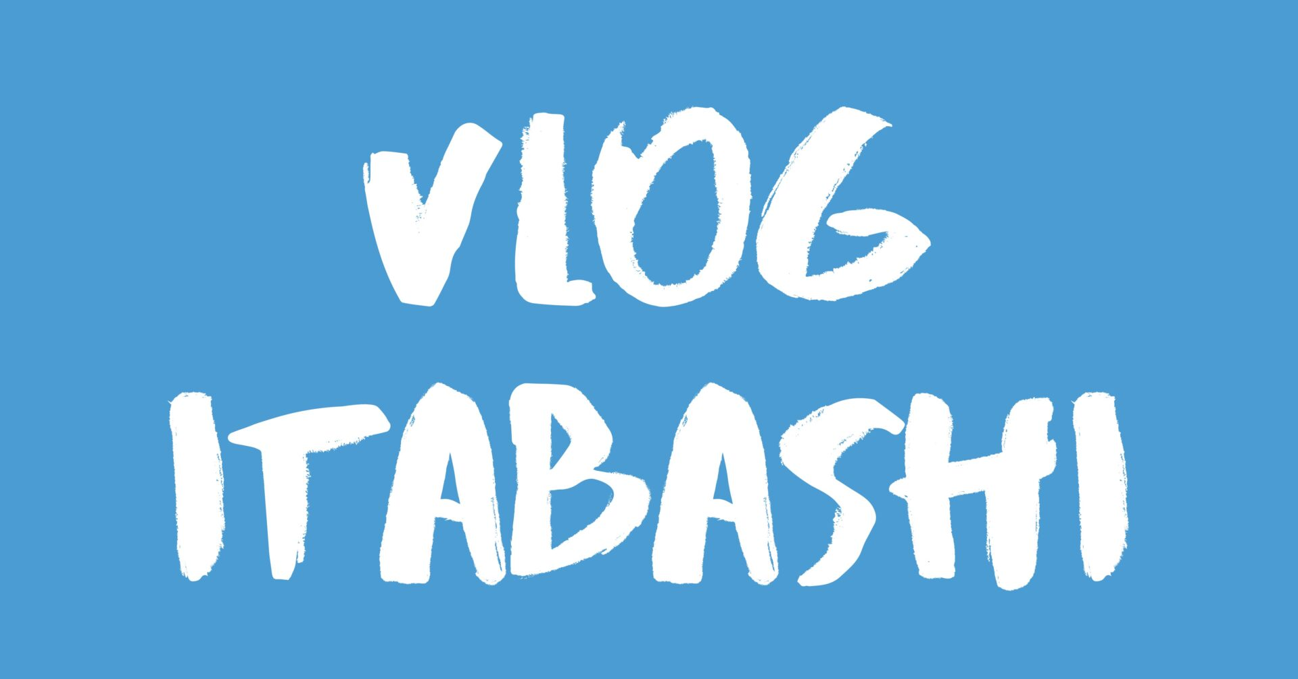 [Vlog] 板橋 / Itabashi