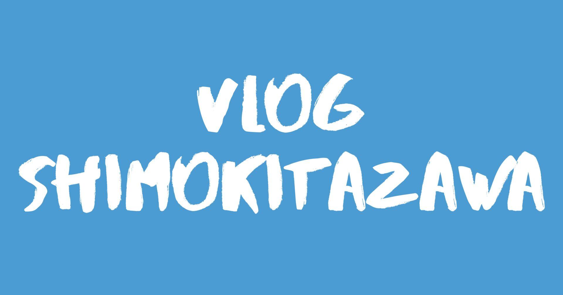 [Vlog] 下北沢 / Shimokitazawa