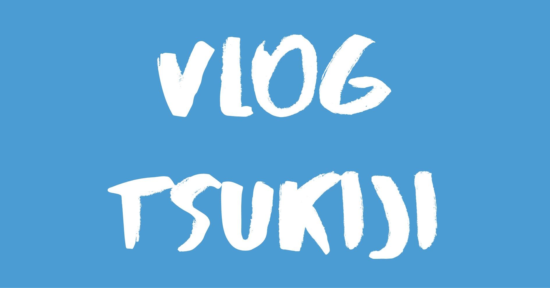 [Vlog] 築地 / Tsukiji