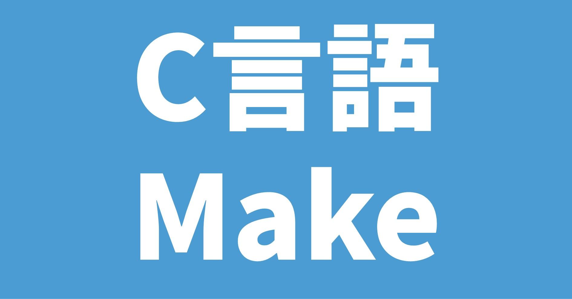 C言語 Make