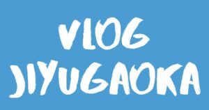[Vlog] 自由が丘 / Jiyugaoka