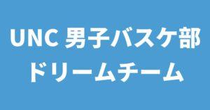 UNC男子バスケ部 ドリームチーム