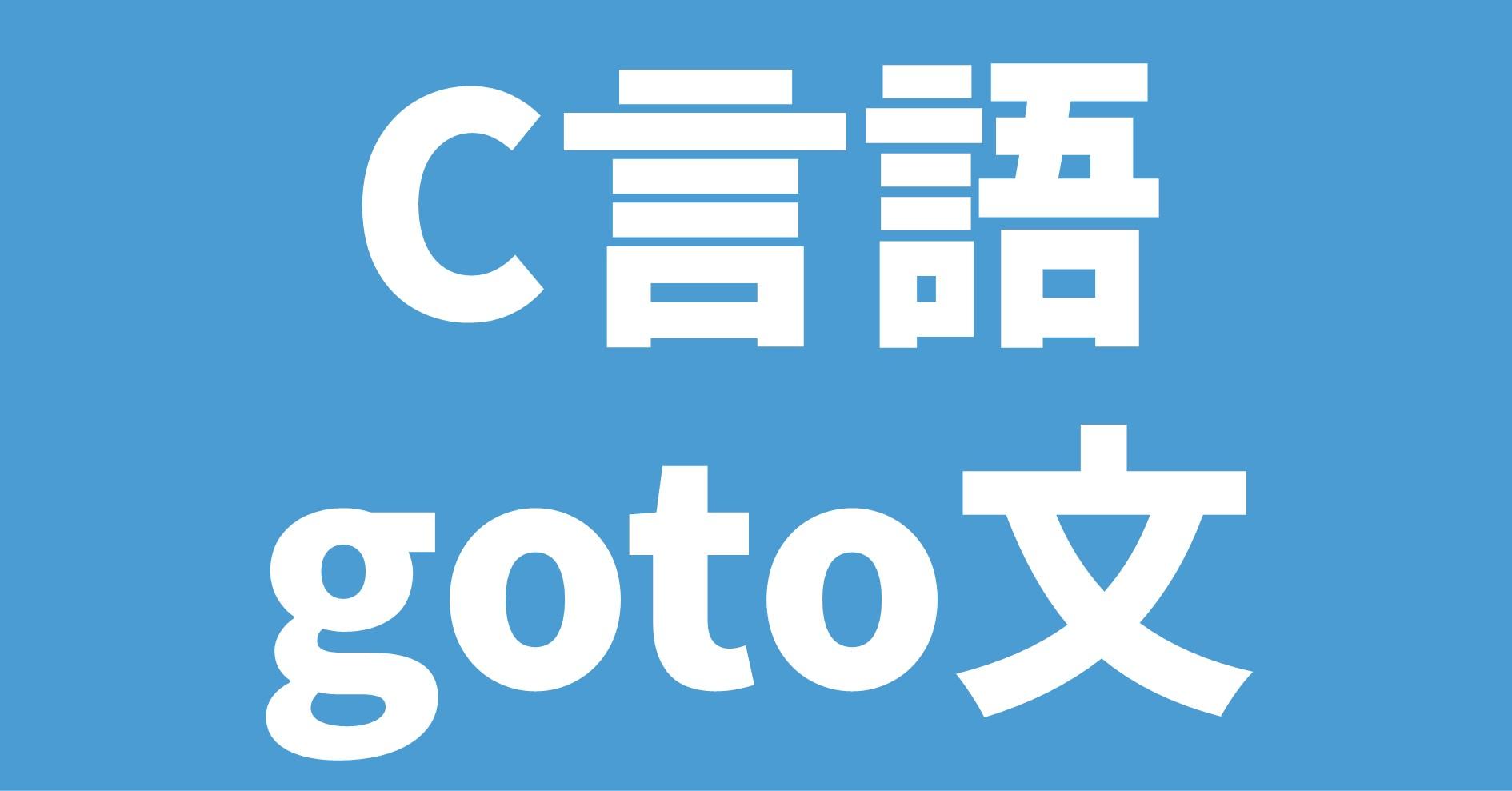 C言語 goto文