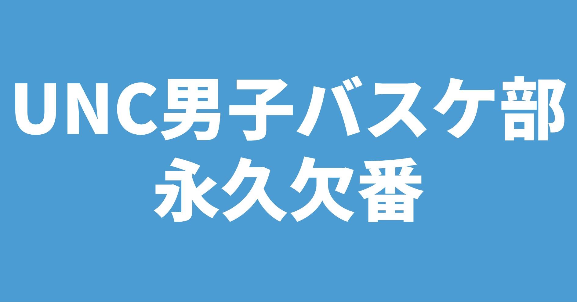 UNC男子バスケ部 永久欠番