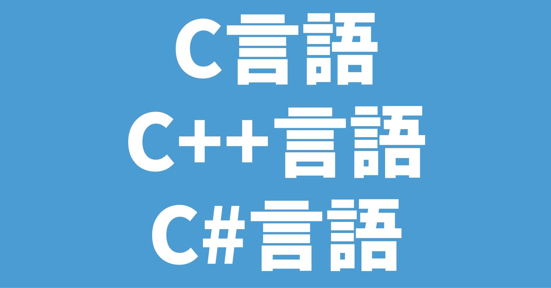 C言語 C++言語 C#言語