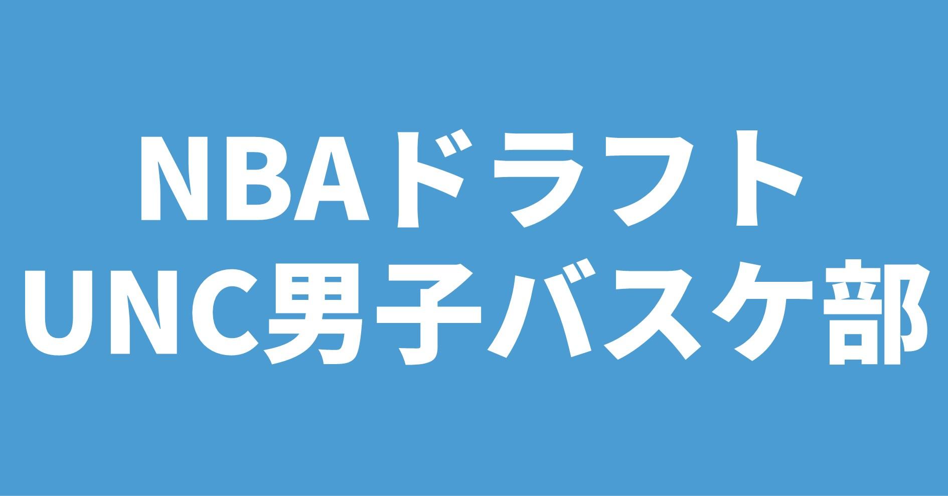 NBAドラフト UNC男子バスケ部