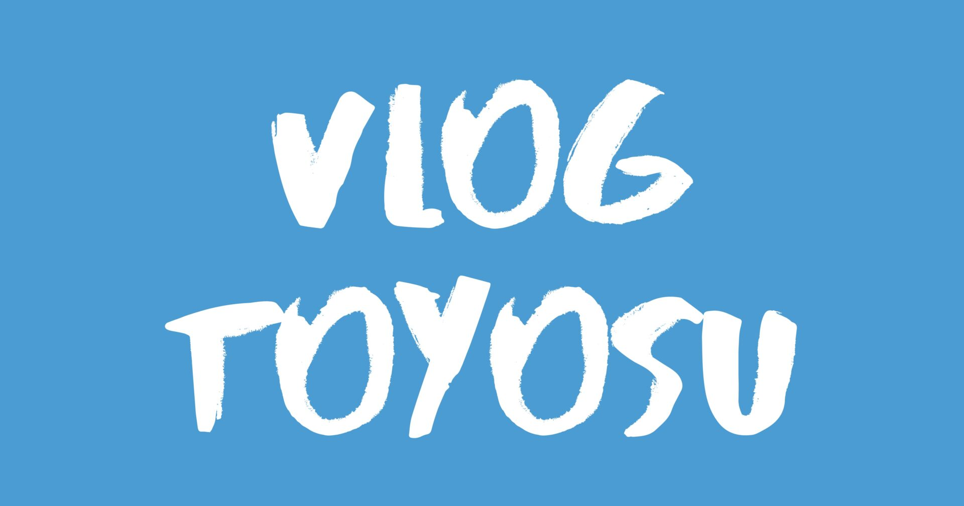 [Vlog] 豊洲 / Toyosu