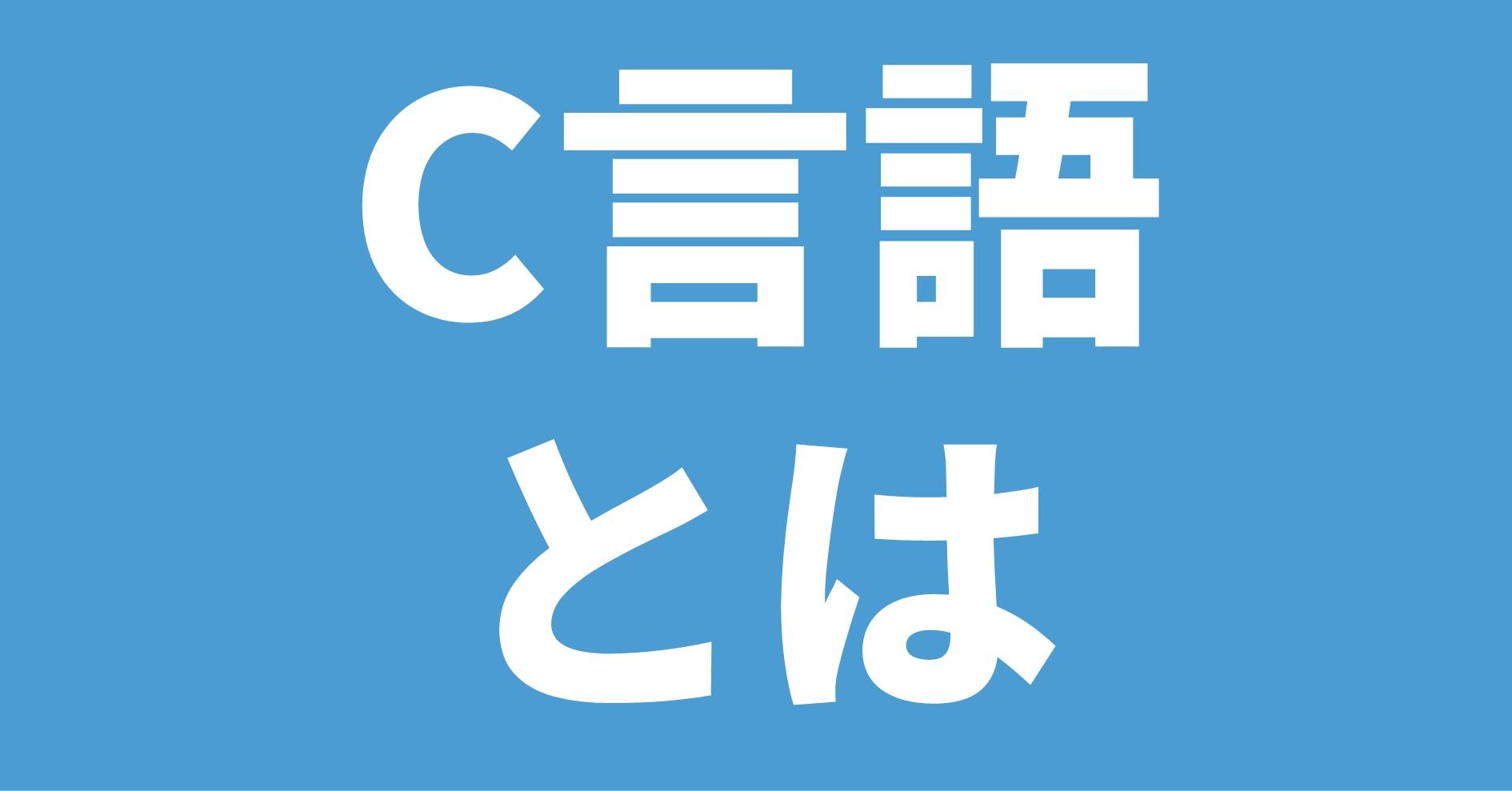 C言語とは
