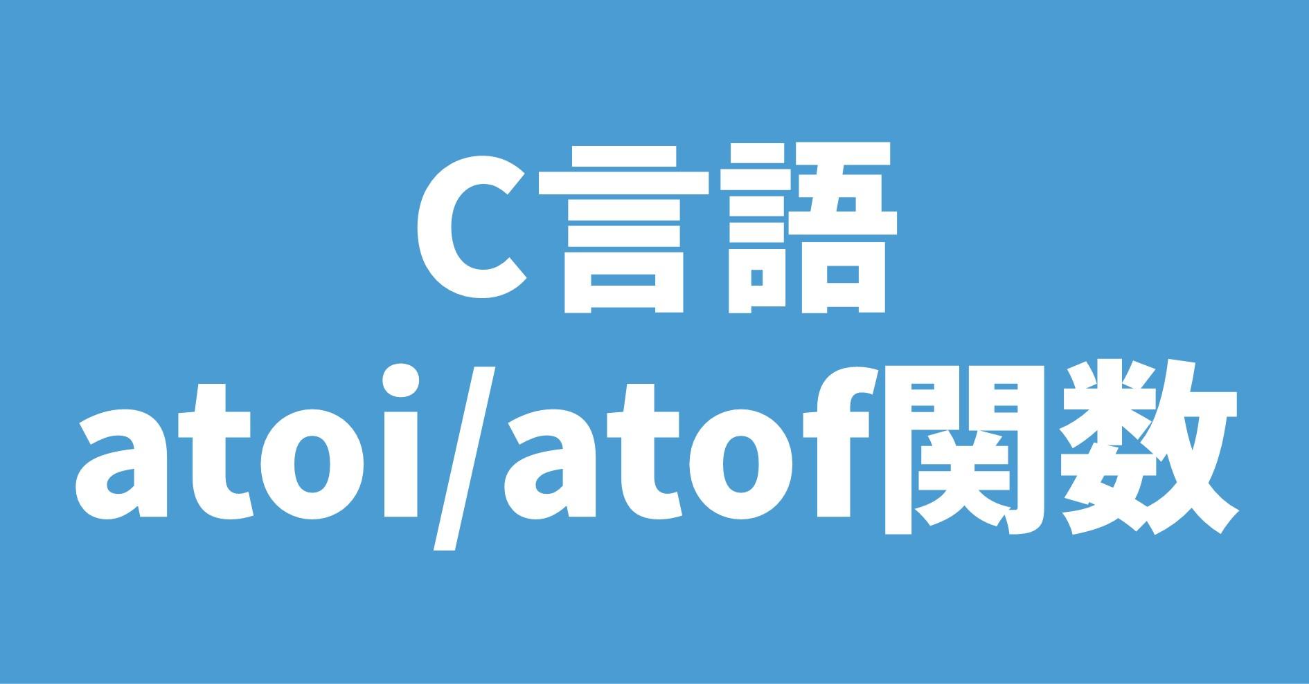 C言語 atoi/atof関数