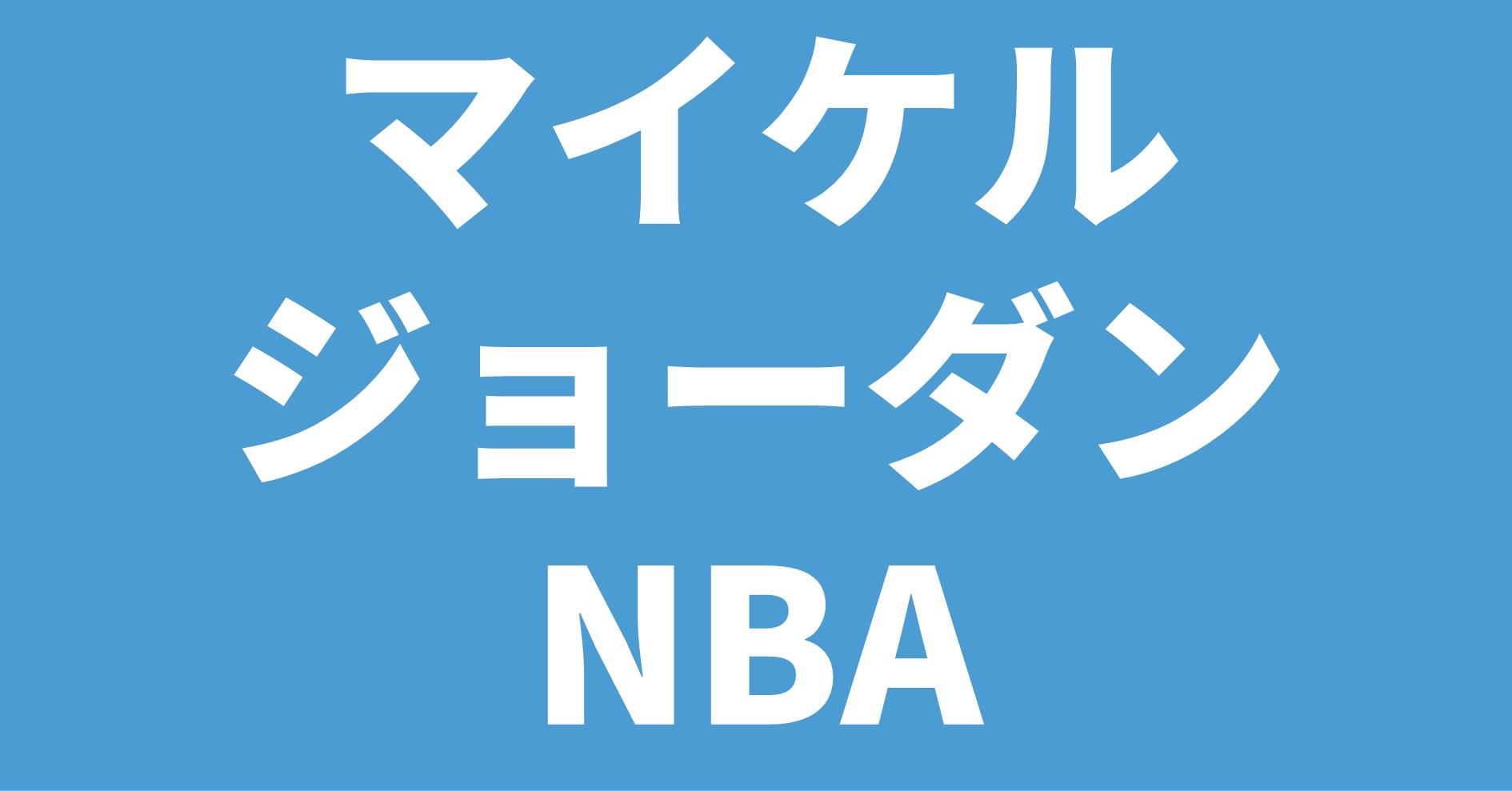 マイケル・ジョーダン NBA