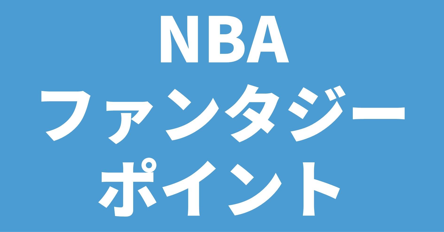NBA ファンタジーポイント