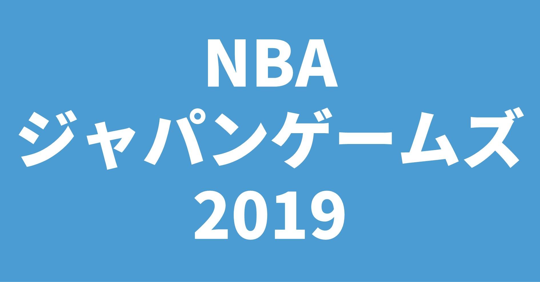 NBAジャパンゲームズ2019
