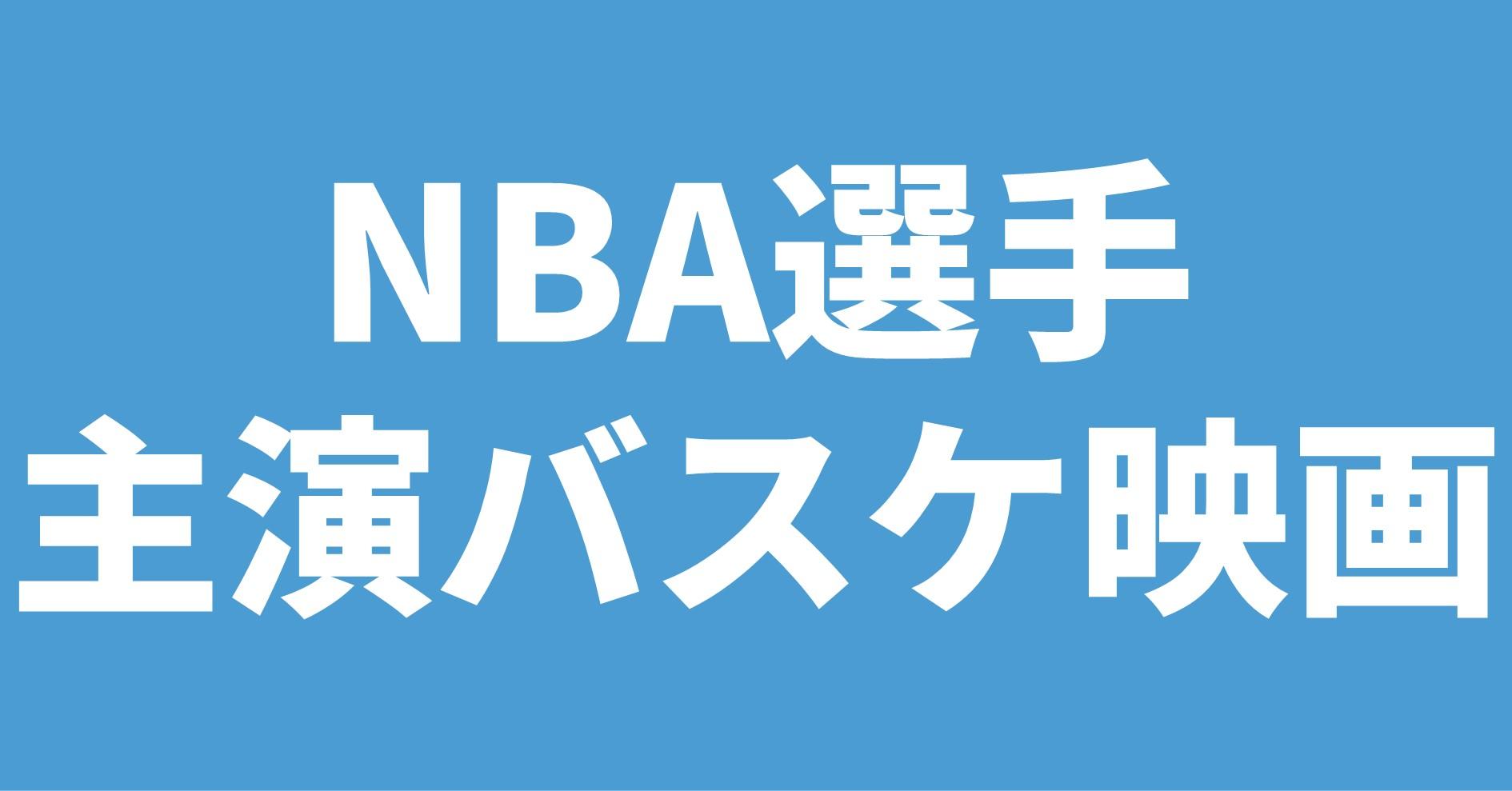 NBA選手 主演バスケ映画