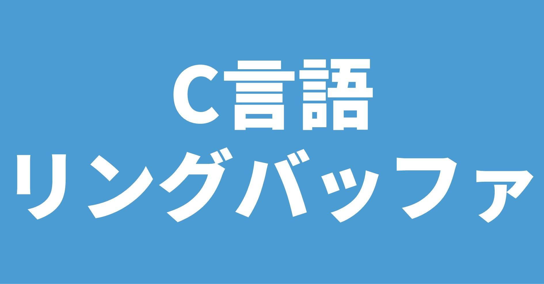 C言語 リングバッファ
