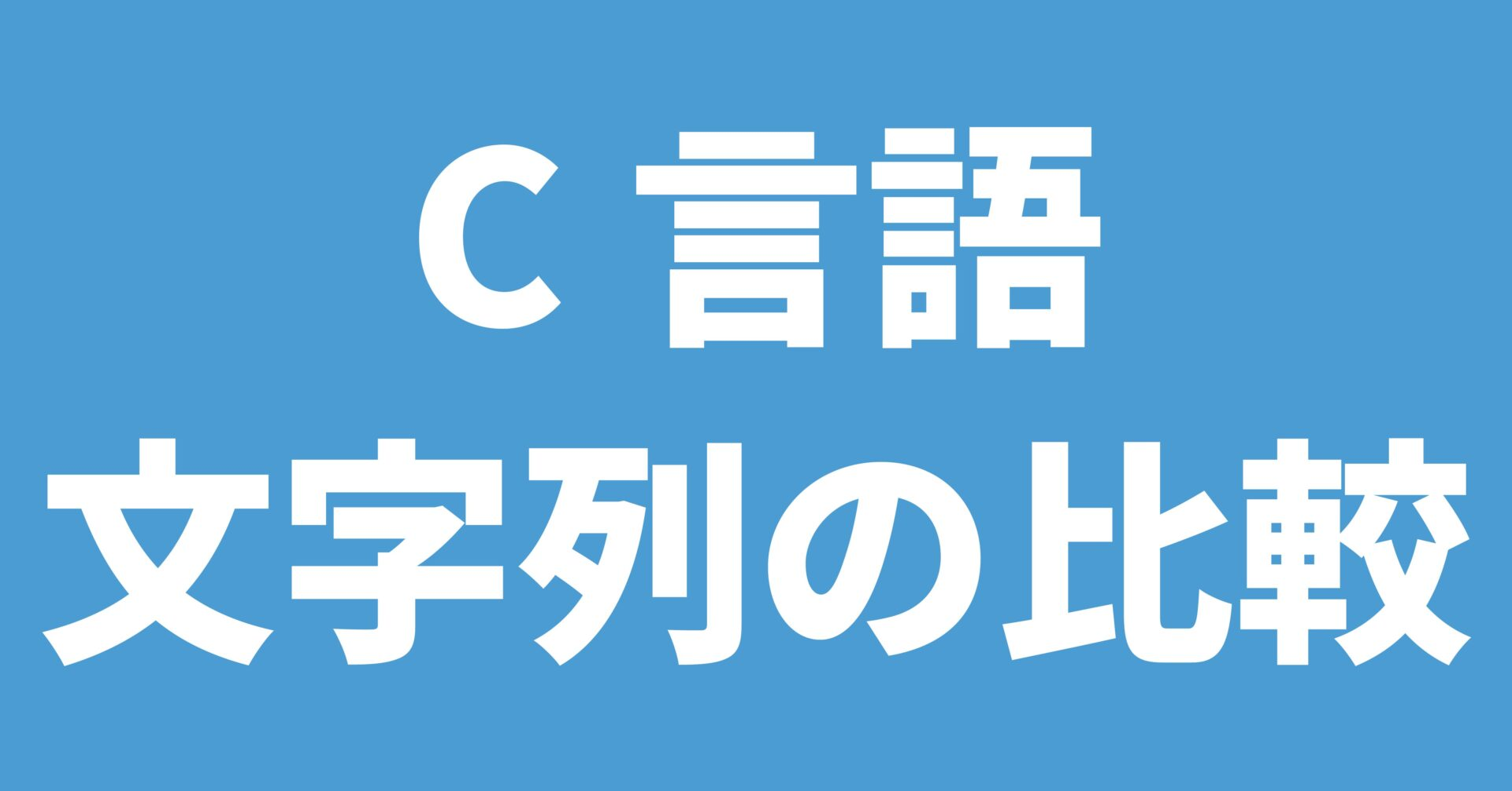 C言語 文字列の比較