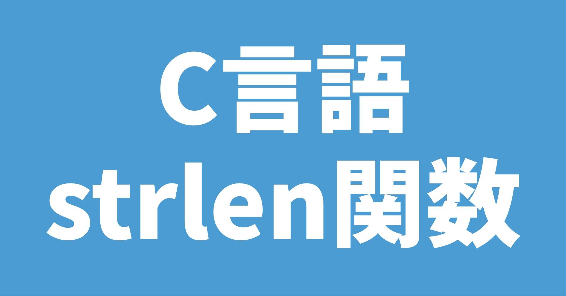C言語 strlen関数